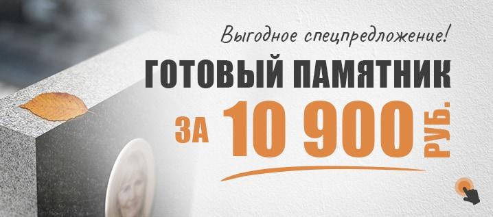 10900