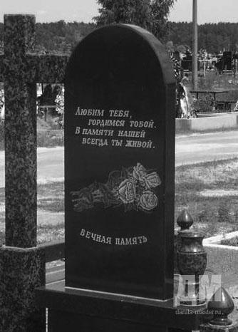 Памятники недорого москва я жду тебя камень надгробные памятники ялта