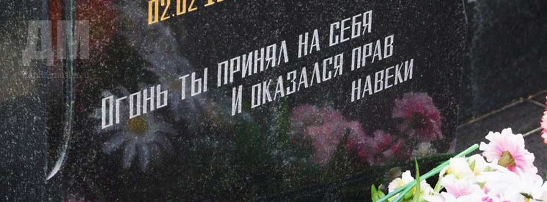 Эпитафии на памятник короткие трогательные отцу цена на памятник москва отцу