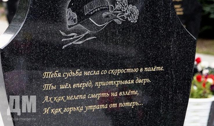 Надгробные памятники и надписи на памятниках оригинальные производители гранитные памятники живой со свечой