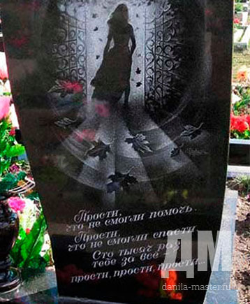 Надгробные плиты надписи ребенку двойные памятники цена обода 26