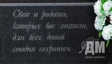 В надгробные плиты надписи онлайн надгробные памятники из гранита фото и цена 0 5
