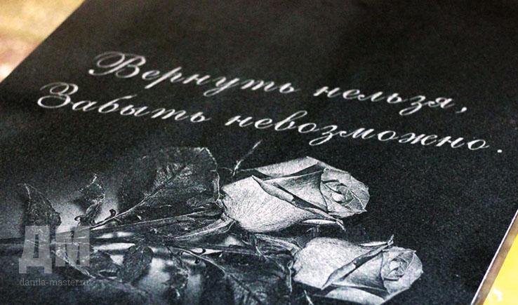 Надписи на памятники надгробные короткие спб памятники тверь цены нижний новгород
