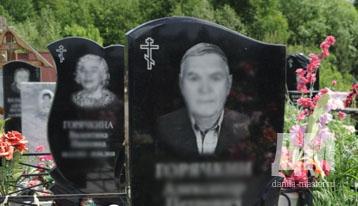 Эконом памятник Пламя Ртищево и п витали надгробие тутолминых