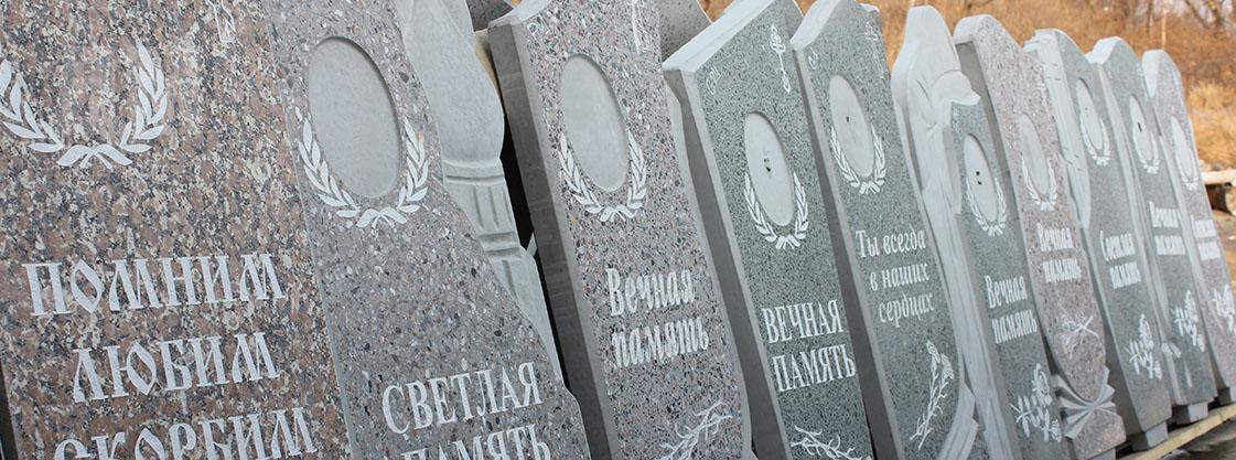 памятники из бетона купить новосибирск