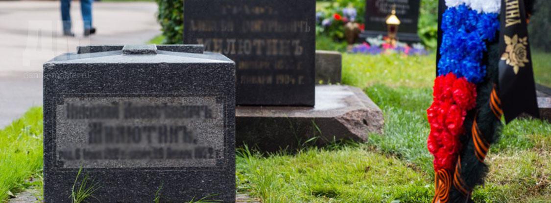 Надгробия санкт петербурга цены на билеты изготовление памятников в иваново усть каменогорске
