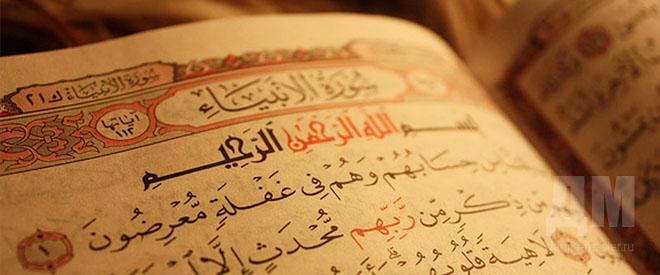Мусульманский приворот 84